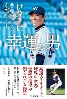 伝説の投手の半生を綴ったノンフィクション 「幸運な男――伊藤智仁 悲運のエースの幸福な人生」