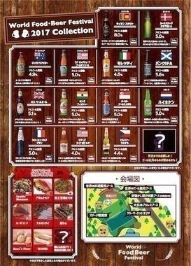 世界のビールやグルメが楽しめる