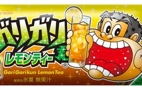 ガリガリ君にレモンティー味 ティータイムはガリガリ食感で!