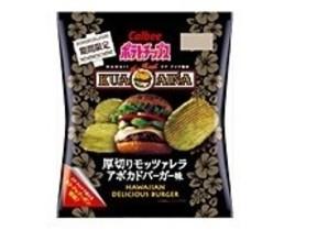「クア・アイナ」日本進出20周年記念 「ポテトチップス 厚切りモッツァレラアボカドバーガー味」