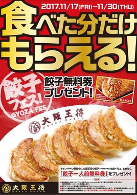 「餃子フェスキャンペーン」