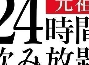 24時間飲み放題の店が「2400円→240円」に爆下げ もちろん出入り自由!