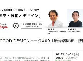 「最先端医療・技術とデザイン」のこれからを専門家らが講演、12月1日丸の内で