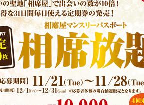 1か月1万円で「相席屋」し放題! 彼女を作って「くりぼっち」回避しよう