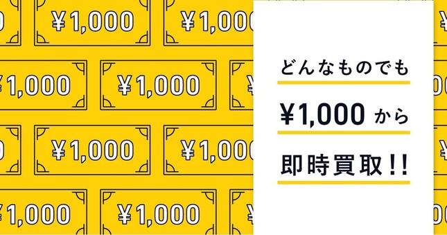 「CASH」は、最低買い取り金額を1000円に