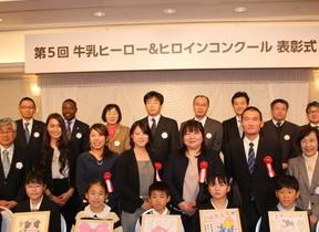 Jミルク「第5回牛乳ヒーロー&ヒロインコンクール表彰式」開催! 全国24,000以上の応募から選ばれた優秀作品とは?