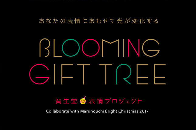 「Blooming Gift Tree」プロジェクトロゴ