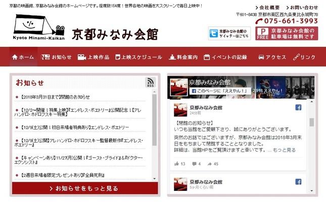 京都みなみ会館の公式サイト