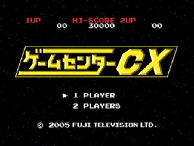 「ゲームセンターCX」