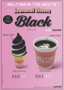 インスタ映えしそうな黒色のソフトクリーム、ラテ