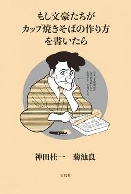 田中圭一の爆笑イラストも必見(本の表紙は第1弾のもの)