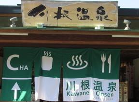 お茶バーガー、お茶ラミス... 静岡の「道の駅」が「茶ービスエリア」に