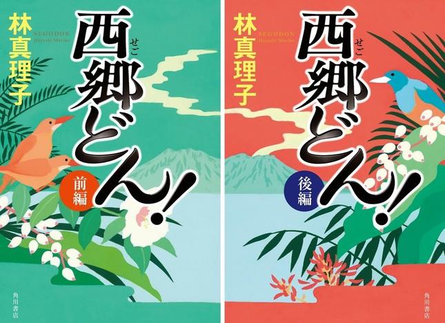 林真理子さんの「西郷(せご)どん!」上製版の上巻(右)と下巻