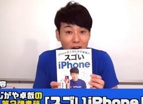 たった1300円で「iPhone芸人」になれる かじがや卓哉、プロの秘伝を一冊に
