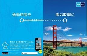 通勤時間に旅に出よう! 東京メトロ、バーチャル旅行アプリ「tento.」公開