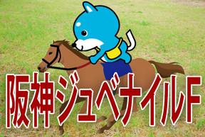 ■阪神ジュベナイルF 「カス丸の競馬GI大予想」    オルフェ娘の一騎打ちか、それとも......