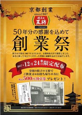 「餃子の王将」の「創業祭」