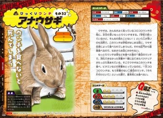 動物のウンチに特化した「やばいウンチのせいぶつ図鑑」