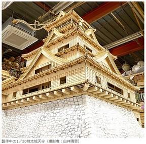 製作中の熊本城天守閣(20分の1スケール)(画像は、熊本市現代美術館の公式サイトから)