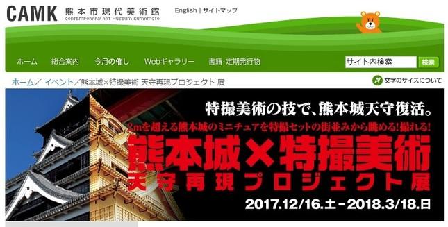 「熊本城×特撮美術 天守再現プロジェクト 展」(画像は、熊本市現代美術館の公式サイトから)