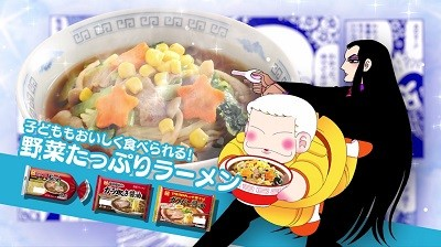 「パタリロ!」×「子どももおいしく食べられる!野菜たっぷりラーメン」