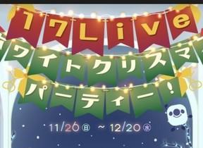 「17 Live」トップライバー100人が生配信! アジアで大人気のライブ配信アプリのXmasパーティー