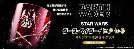 「STAR WARS ダース・ベイダー/江戸切子 オリジナル江戸切子グラス」