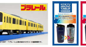 京急「幸せを沿線に運ぶ電車」のプラレール 「京急新1000形 KEIKYU YELLOW HAPPY TRAIN」