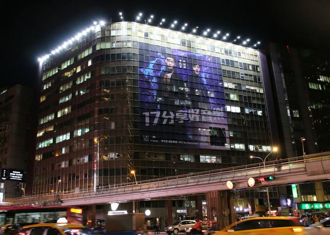 17 mediaの広告がビルの一面を飾る