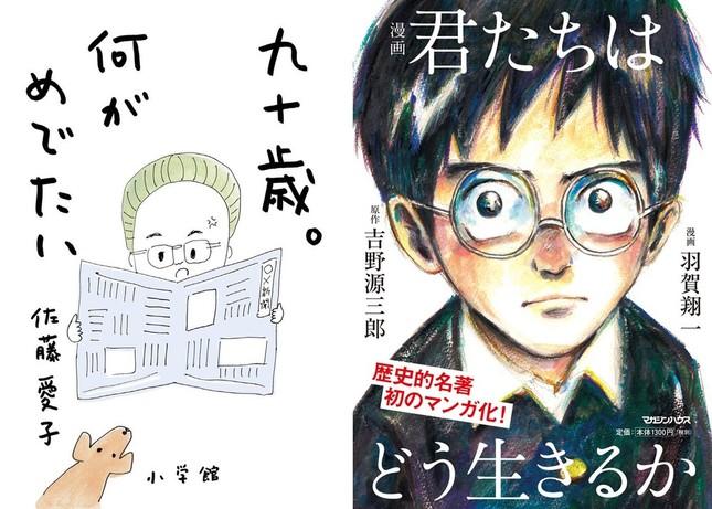 『九十歳。何がめでたい』(左)と『漫画 君たちはどう生きるか』