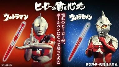 「ウルトラマン/ウルトラセブン ヒーローの書き心地」(C)円谷プロ