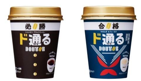 (左)ブラックコーヒー(右)カフェ・ラテ