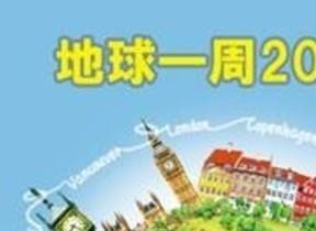 【特報】世界一周が20万円で! 5都市をLCCで巡る超おトク旅