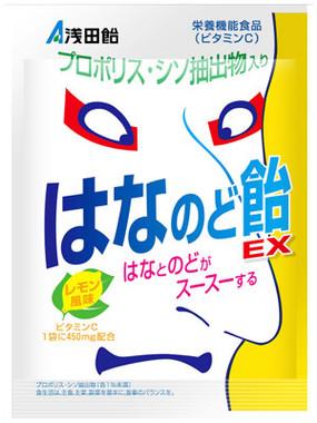 浅田飴の食用のど飴「はなのど飴」