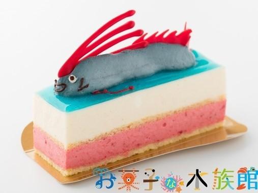 リュウグウノツカイケーキ(650円)