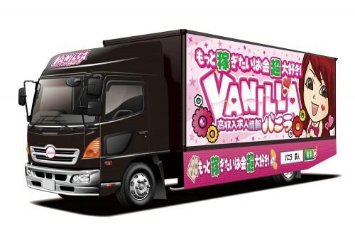 バニラ宣伝カーのプラモデルが誕生!
