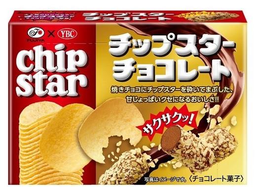 国民的人気ポテトチップスがチョコレートに!