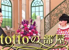 黒柳徹子×マツコ、アンドロイド対談 実はきょうだいだった!?「tottoの部屋」で明らかに