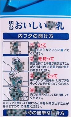 「鮭とば(一郎)」さんが投稿したテープの使用例(※編集部で一部加工)