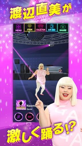 お気に入りのスマホ楽曲に合わせて渡辺直美が豪快にダンシング!