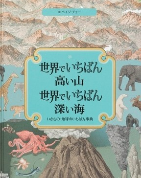 美麗なイラストで学ぶいちばん事典 「世界でいちばん高い山 世界でいちばん深い海」