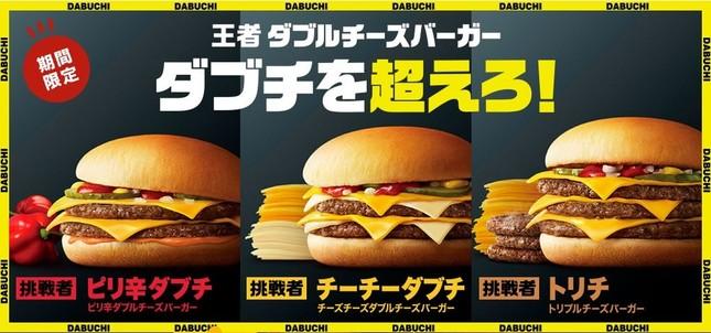 新バーガーは「ダブルチーズバーガー」のおいしさを超えられるのか