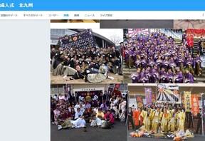 今年の北九州氏の成人式も「大盛り上がり」のようだ(写真はツイッターの画像欄のスクリーンショット)