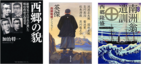 「西郷どん」の謎を解き明かす 上野の銅像は本人と似ていない!?