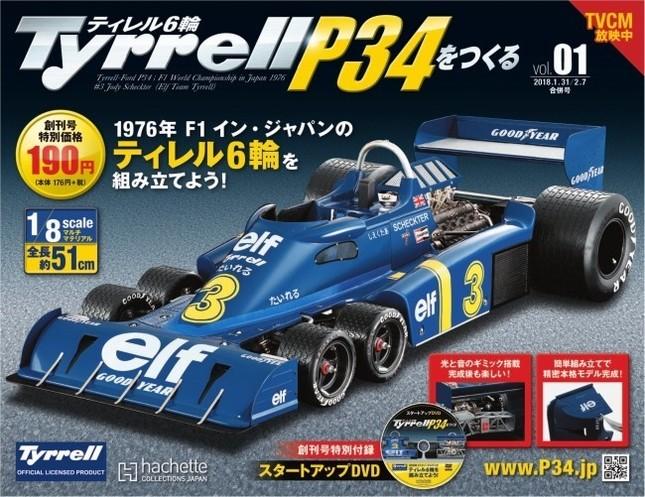 F1史上に残る伝説の6輪マシンが迫力の1/8スケールモデルに