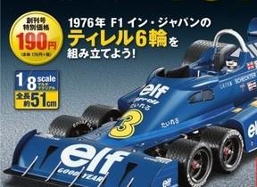1976年、雨中の富士を疾走した6輪マシン 「ティレルP34」を毎号組み立てよう