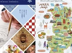神職・僧侶によるご案内など 奈良に行くなら「うまし冬めぐり」がチャンス