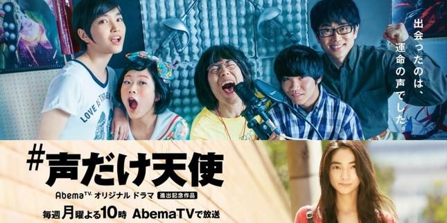 AbemaTV初の完全オリジナル青春ドラマ「#声だけ天使」(画像は番組公式サイトより)