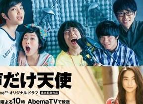 声優の「神」全員降臨? AbemaTVの新ドラマ「#声だけ天使」のゲストが豪華すぎる!