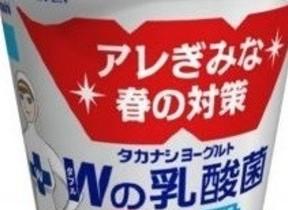 「タカナシヨーグルト Wの乳酸菌」期間限定発売 春を快適に過ごしたい人に!
